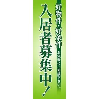 のぼり(大) 入居者募集中(好物件好条件〜)
