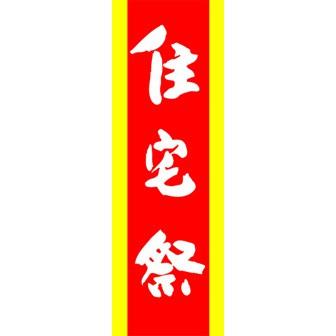のぼり(大) 住宅祭