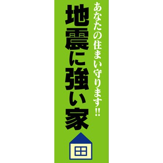 のぼり(大) 地震に強い家