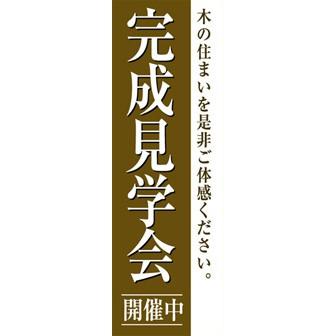 のぼり(大) 完成見学会開催中