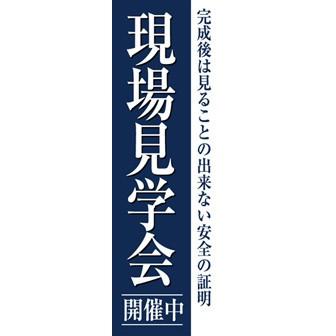 のぼり(大) 現場見学会開催中