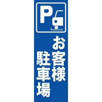 のぼり(大) お客様駐車場