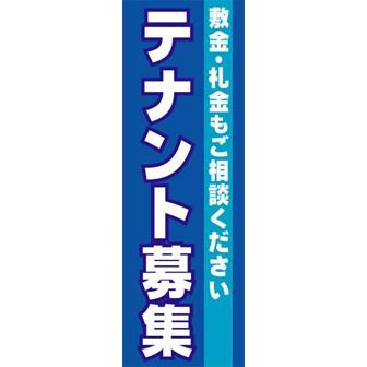 のぼり(大) テナント募集(敷金礼金も〜)