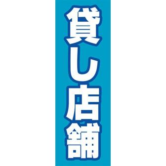 のぼり(大) 貸し店舗