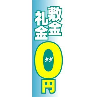 のぼり(大) 敷金礼金0円