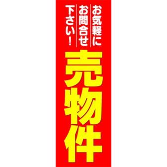のぼり(大) 売物件(お気軽にお問い〜)