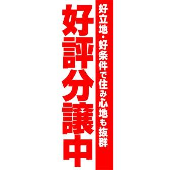 のぼり(大) 好評分譲中(好立地・好条件〜)