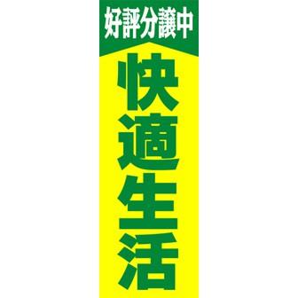 のぼり(大) 快適生活(好評分譲中)