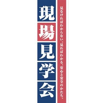 のぼり(大) 現場見学会