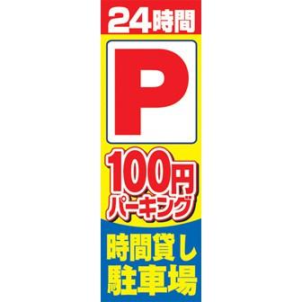 のぼり(大) 100円パーキング