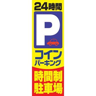 のぼり(大) コインパーキング
