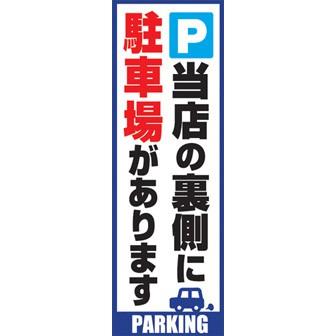 のぼり(大) 当店の裏側に駐車場があります