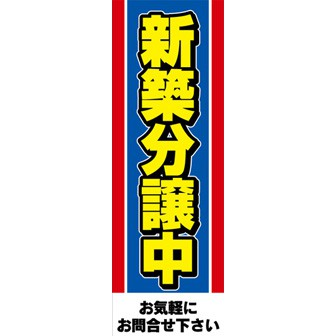 のぼり(大) 新築分譲中(青・赤)