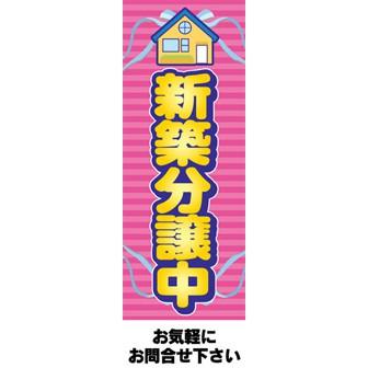 のぼり(大) 新築分譲中(ピンク)