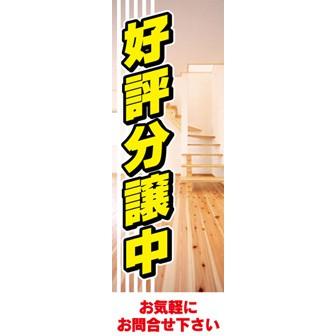 のぼり(大) 好評分譲中(お気軽に〜)