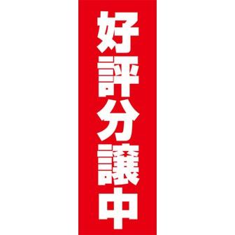 のぼり(大) 好評分譲中(赤・白文字)