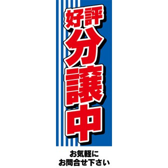 のぼり(大) 好評分譲中(青・赤文字)