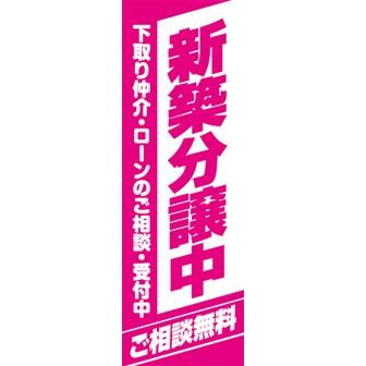 のぼり(大) 新築分譲中(ご相談無料)
