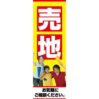 のぼり(大) 売地