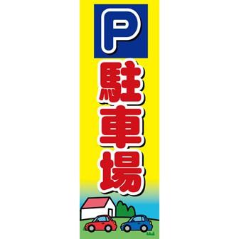 のぼり(大) 駐車場