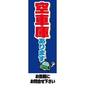のぼり(大) 空倉庫