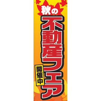 のぼり(大) 秋の不動産フェア
