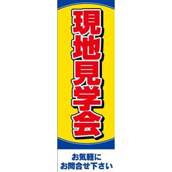 のぼり(大) 現地見学会
