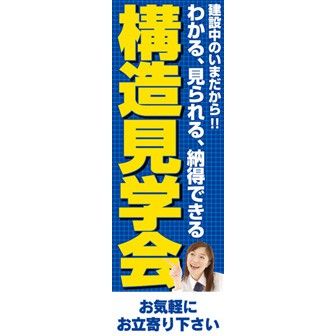 のぼり(大) 構造見学会