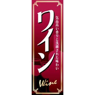 のぼり(大) ワイン