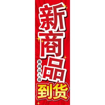 のぼり(大) 新商品入荷 (中国語)