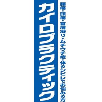 のぼり(大) カイロプラクティック