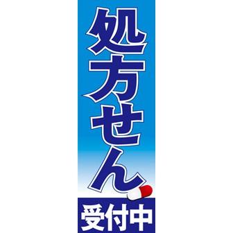 のぼり(大) 処方せん(青)