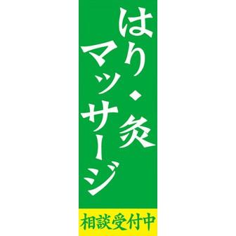 のぼり(大) はり・灸マッサージ