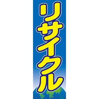 のぼり(大) リサイクル