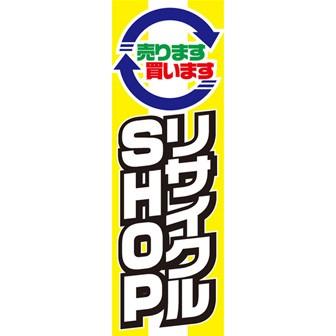 のぼり(大) リサイクルSHOP