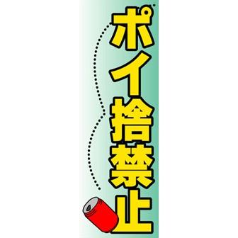 のぼり(大) ポイ捨禁止