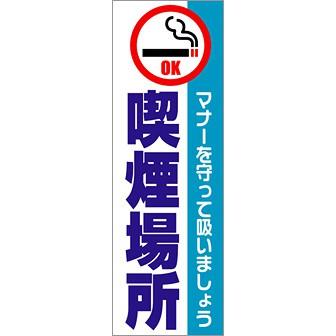のぼり(大) 喫煙場所