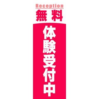 のぼり(大) 無料体験受付中