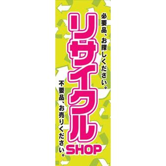 のぼり(大) リサイクルSHOP(必要品〜)