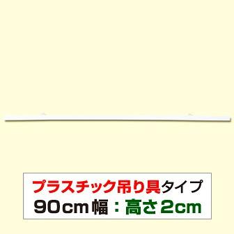 ポップハンガー 900mm