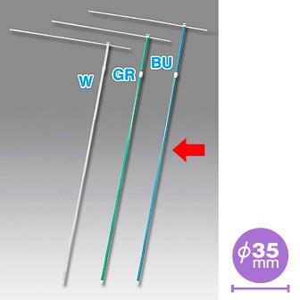 [α]ジャンボポール 5M(青)【横棒:110cm】【下部キャップ:Φ35mm】