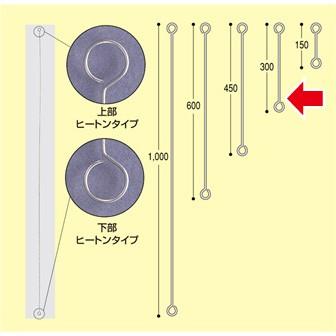 ヒートンロット棒(300mm)