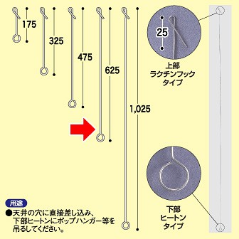 ヒートンロット棒(600mm)ラクチン式