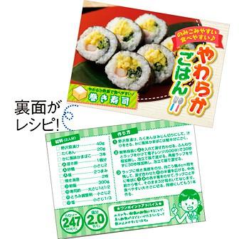 レシピ4種セット「やわらかレシピ」(4種×各100枚)