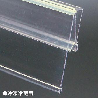 スウィングライナー冷凍冷蔵用(W9)