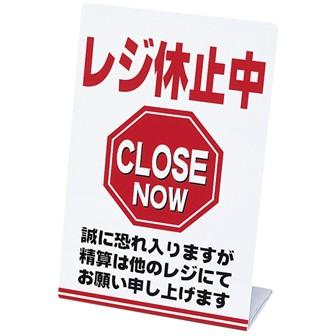 レジ休止板 「レジ休止中」: POPツール 販促物・販促通販の【POP ...