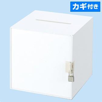 アクリル応募箱(白)鍵付き