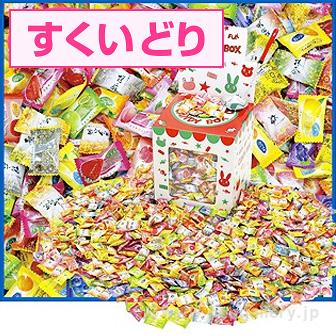 スウィートミックスキャンディーすくいどりプレゼント(約100名様用)