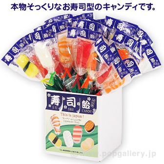 NEWα寿司飴本舗セット(300本1セット)