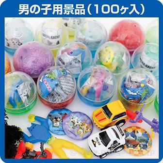ガチャコップ用景品 男の子用(100個入)
